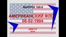 1009 АМЕРИКАНСКИЙ ФЛОТ 08 02 1904 Боевые корабли США NOT Jane's fighting ships Battleships