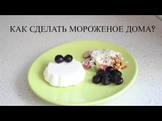 Как сделать мороженое дома? Легко! lll Рецепт от ElizaVelvet