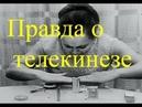 Правда о телекинезе. Нинель Кулагина наука физика Катющик ТВ ★ ✔