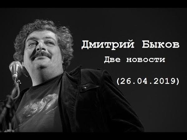 Дмитрий Быков. Две новости (26.04.2016)