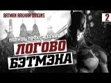 Batman: Arkham Origins - ЛОГОВО БЭТМЭНА #2