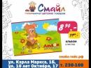 Гипермаркет  детских товаров Смайл в г.Ижевске