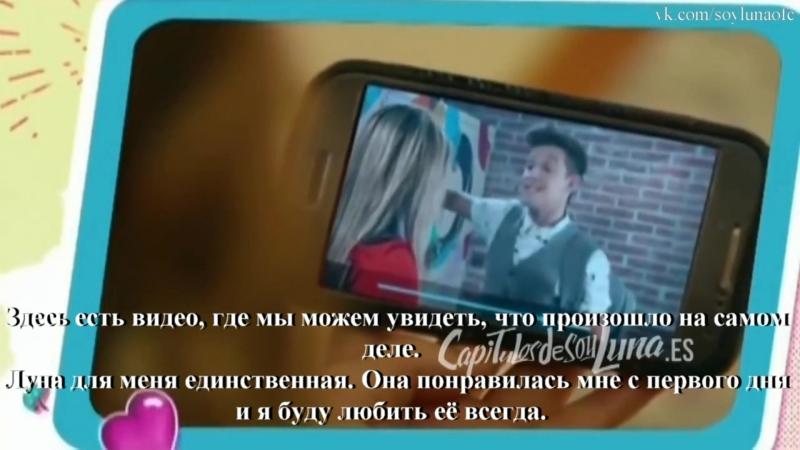 Soy Luna 3 - Перевод анонса к 31 серии.