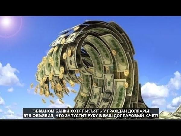Обманом банки хотят изъять у граждан доллары. ВТБ запустит руку в ваш долларовый счет №794