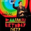 DMFAN.RU Birthday Party