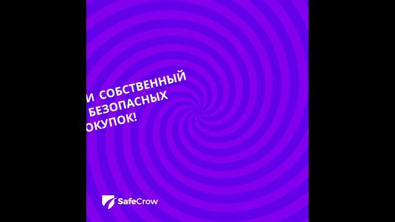 Safecrow.market –портал безопасных покупок!