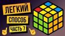 Как собрать кубик Рубика 3х3 для начинающих Часть 7 Расстановка углов на последней стороне