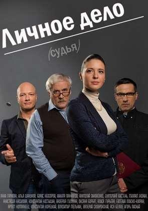 Фильм Личное дело / Судья