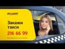 Такси Максим