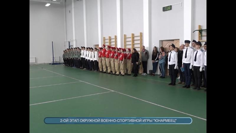 Окружная молодежная военно-спортивная игра «Юнармеец»
