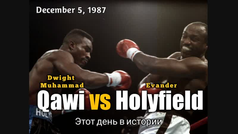 Эвандер Холифилд – Дуайт Мохаммед Кави (Evander Holyfield vs. Dwight Muhammad Qawi) ll. 05.12.1987