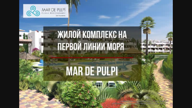 Жилой комплекс на первой линии моря MAR DE PULPI Апартаменты и бунгало От 92.000€ -- REF PM-1