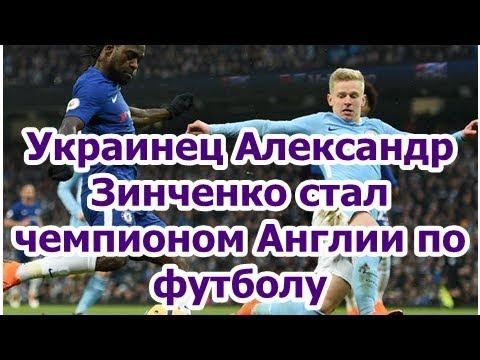 Украинец Александр Зинченко стал чемпионом Англии по футболу.✔