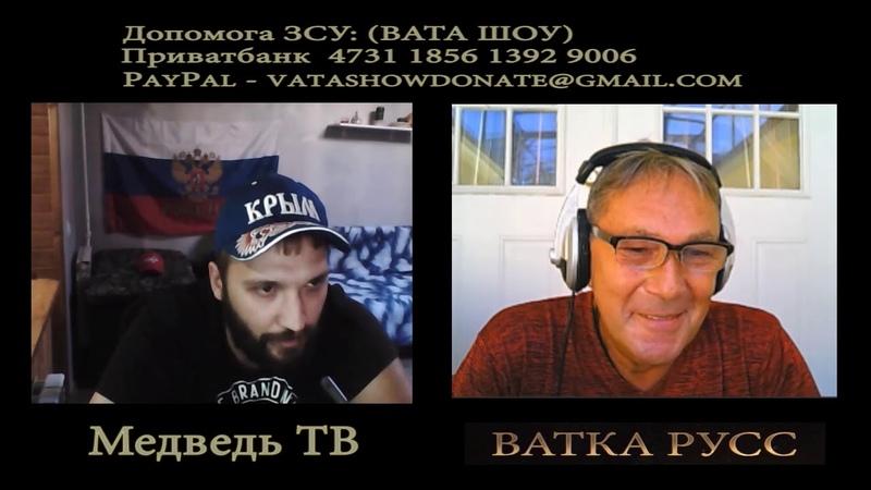 ВАТКА РУСС Медведь ТВ и Баба Слава