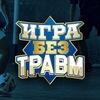 """""""Игра Без Травм""""-проект, основанный спортсменами"""