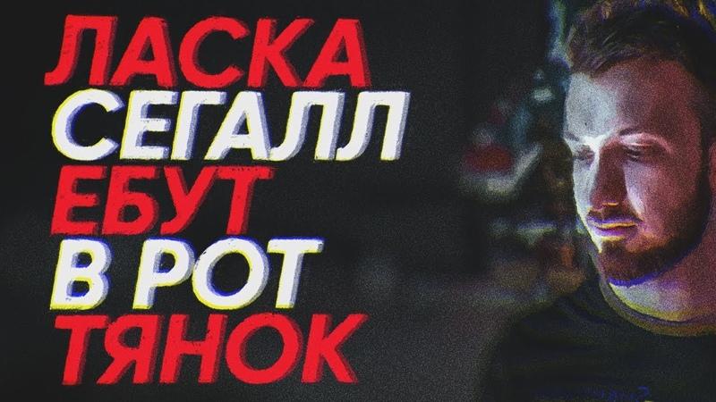 ЛАСКА И СЕГАЛЛ ЕБУТ В РОТ ТЯНОК ТВИЧА 2