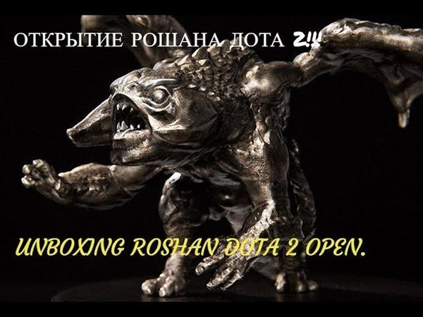 OPENING box unboxing collectible ROSHAN DOTA 2 FOR 2000 LEVEL FROM VALVE GABEN!
