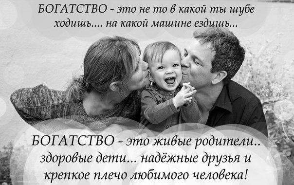 Принимать ребенка цитаты