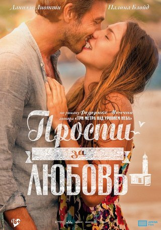 Прости за любовь (2014)