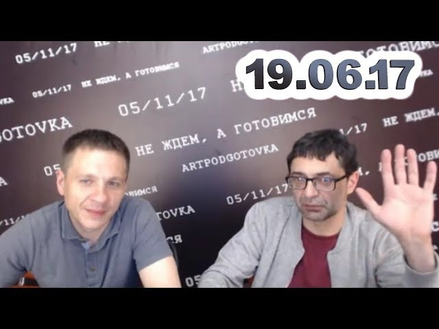 Эдуард Бабаджанян ПЛОХИЕ НОВОСТИ 19.06.17 - Узники выходят /Артподготовка/ » Freewka.com - Смотреть онлайн в хорощем качестве