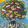 Помощь беженцам с Ю-В Украины. Калининград