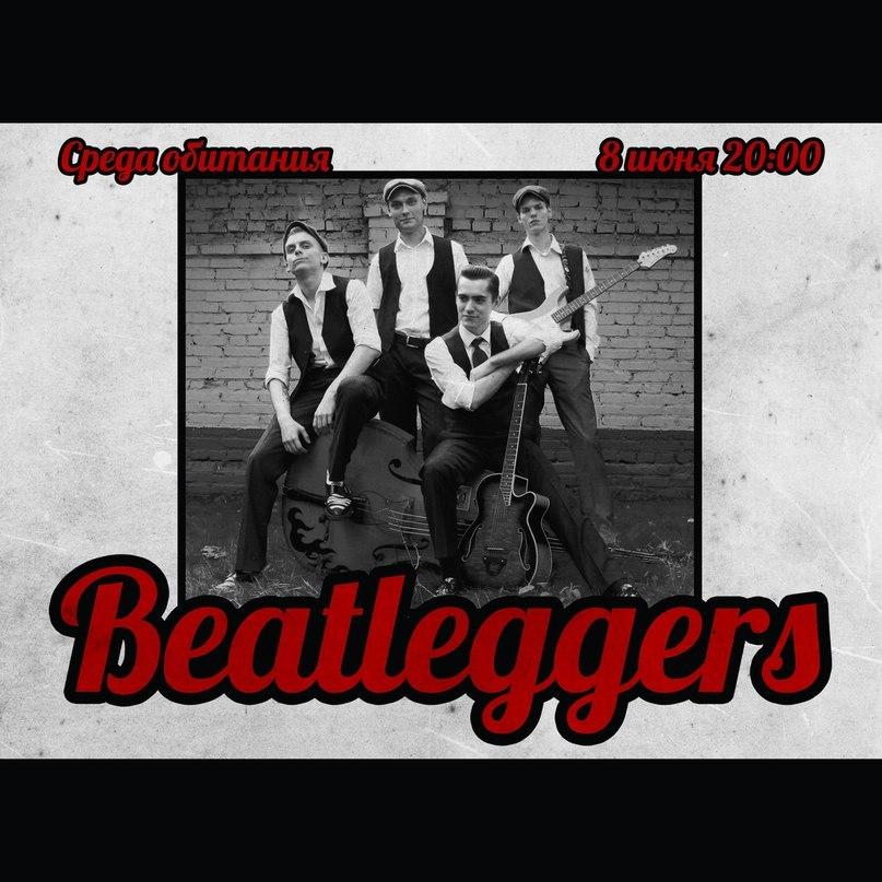 08.06 Beatleggers в Среде Обитания!