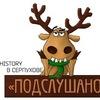 Подслушано в Серпухове | Ваши истории,признания.