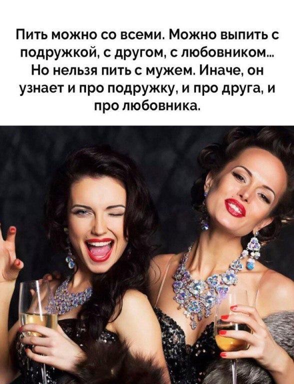 Картинки хочу напиться с подругой, рождения