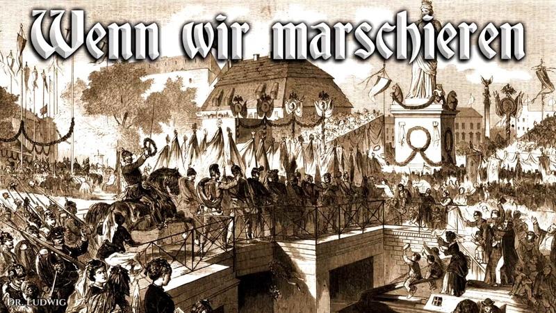 Wenn wir marschieren ✠ [German folk song][ english translation]