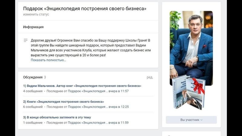 Подарок за вход в Клуб попечителей: Энциклопедию бизнеса от Вадима Мальчикова