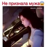 "Реклама 50₽ Рублей on Instagram ""Не признала мужа😱 Подпишись на 👉 @fiasko_bos"""