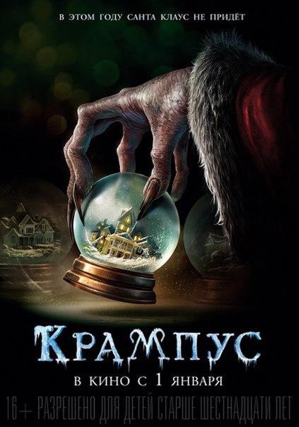 Kрaмпyс (2016)
