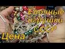 Ёлочные игрушки СССР. Стеклярус. Торги ЦЕНА