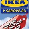 IKEA v SAROVE доставка товаров из ИКЕА в Саров