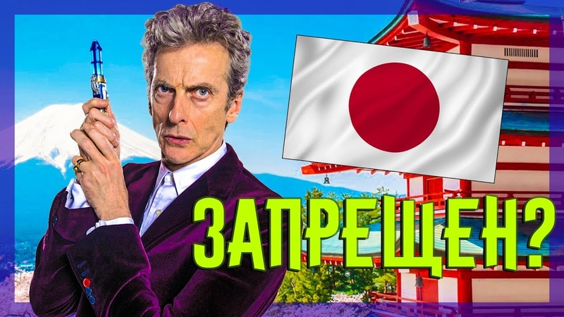 Доктор Кто Запрещен В Японии   10 ФАКТОВ   PLAX!