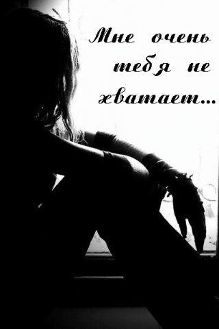 я просто скучаю по тебе... | ВКонтакте