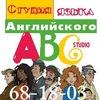 ABC-Studio - студия английского языка