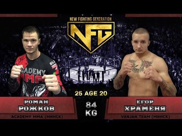 NFG 10 Рожков Роман vs Храменя Егор