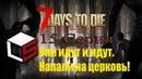 7 Days to Die. Хардкорное выживание в зомби апокалипсисе. 15. Они идут и идут, сломали церковь!