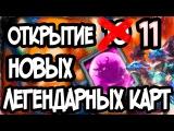 ШОК! Открытие 11 НОВЫХ ЛЕГЕНДАРНЫХ КАРТ Битва Замков TOR TiVi