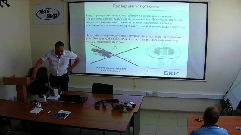 технический семинар по бренду SKF. Ч.3