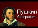 А. С. Пушкин - Биография великого писателя