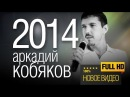 Аркадий Кобяков - Всё позади /2014