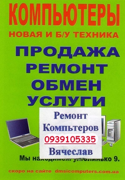 Славик Компьютер, 26 июня , Харьков, id208284751