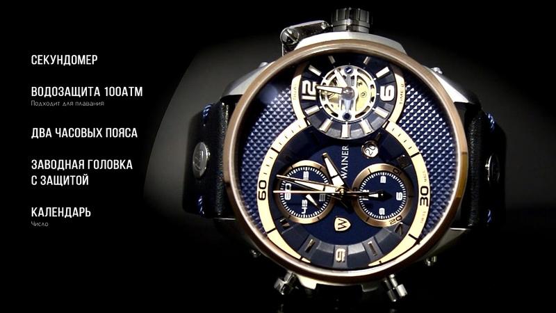 Швейцарские часы Wainer WA.10880-A