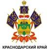 Краснодар - Краснодарский край - Кубань