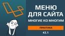 Laravel категории или меню для сайта отношение многие ко многим миграции 2.1