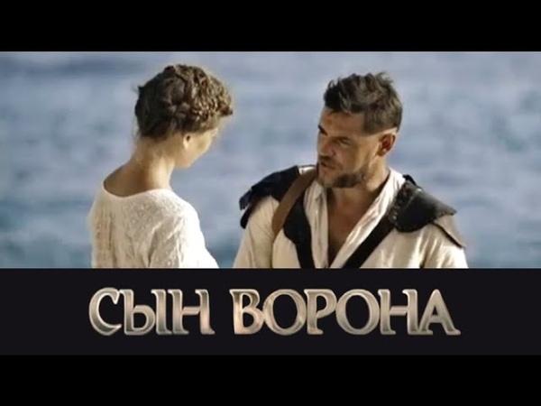 Сын ворона 7 серия - Возвращение (2014)