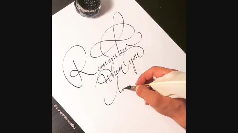 мастерство каллиграфии