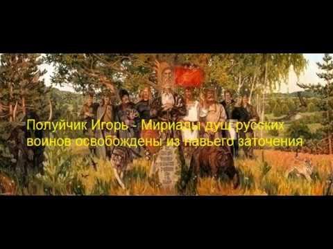 Полуйчик Игорь - Мириады душ русских воинов освобождены из навьего заточения